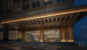 瑜龍苑大酒店